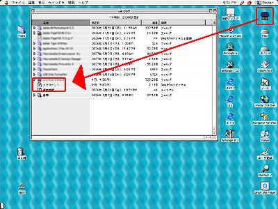Mac OS 9でプリントスクリーンのファイル 画像