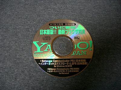 Yahoo! Internet Guide 1997年7月号付録