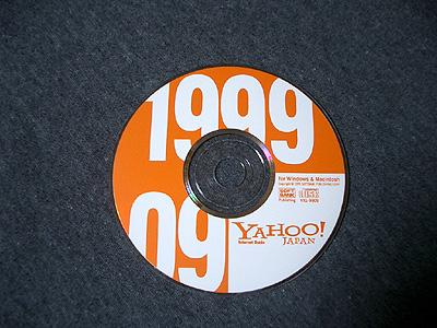 Yahoo! Internet Guide 1999年9月号付録