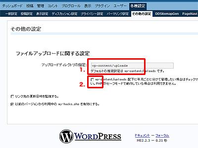 WordPressのインストール後の設定 3の画像