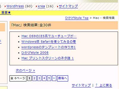ワードプレスでサイト内検索でMacの検索結果