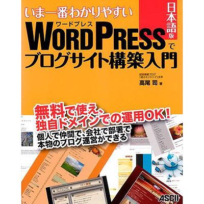 いま一番わかりやすい WordPress日本語版でブログサイト構築入門 (大型本)