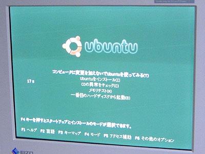 Ubuntuの起動画面