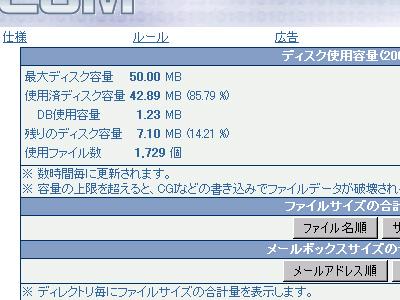 XREA無料サーバー2009年3月5日の状態