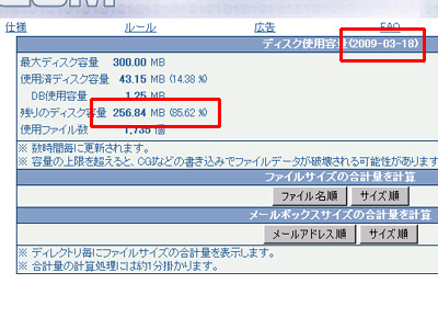 XREAのディスク容量変更申請 300MB