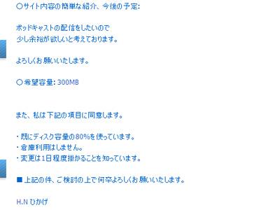 XREAのディスク容量変更申請 スクリーンショット