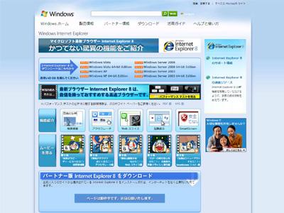 正式版 Internet Explorer 8 がダウンロードで提供開始