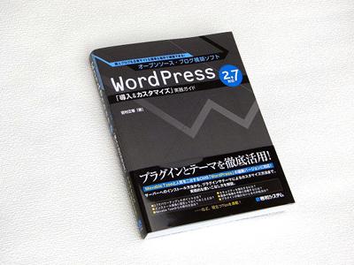 WordPress 導入&カスタマイズ 実践ガイドを購入1