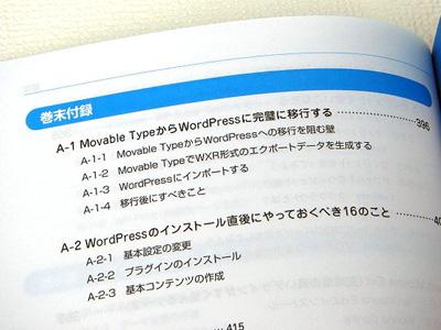 WordPress 導入&カスタマイズ 実践ガイドを購入2