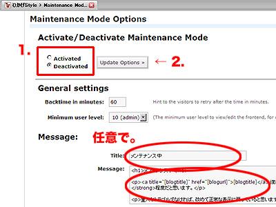 Maintenance Mode 日本語版 v2.2a
