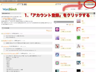 WordBenchのアカウント登録 画像1