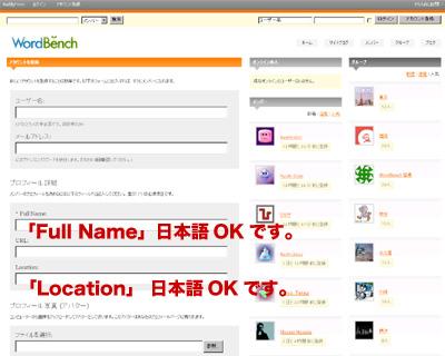 WordBenchのアカウント登録 画像2