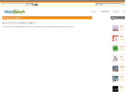 WordBenchのアカウント登録 画像3