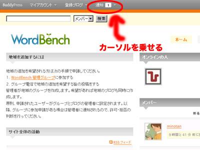WordBench(ワードベンチ)で通知の確認 画像1
