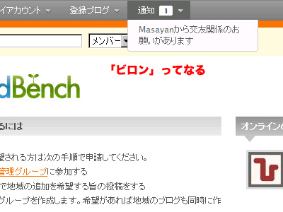WordBench(ワードベンチ)で通知の確認 画像2