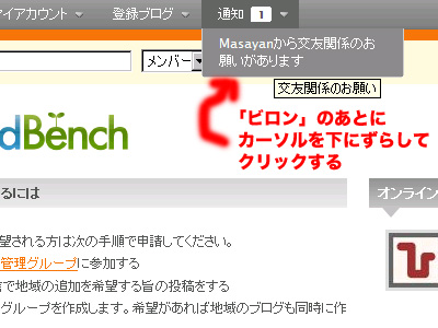 WordBench(ワードベンチ)で通知の確認 画像3