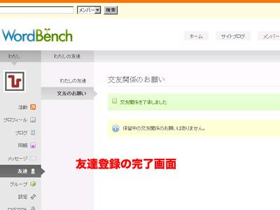 WordBench(ワードベンチ)で通知の確認 画像5