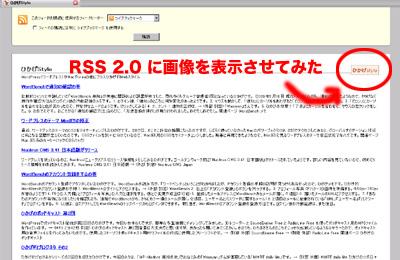 wordpress(ワードプレス)のRSS2.0をプチカスタマイズ