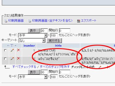 Nucleus(ニュークリアス) v3.41 日本語版のMySQLで文字化けの図