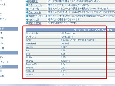 XREA(エクスリア)のサーバーが微妙に変更? 画像1