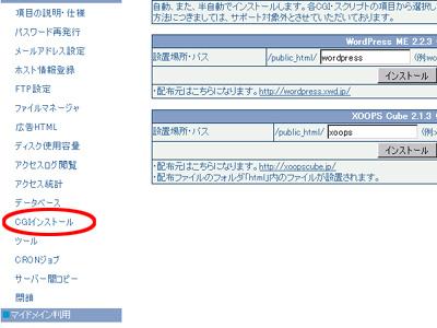 XREA(エクスリア)のサーバーが微妙に変更? 画像2