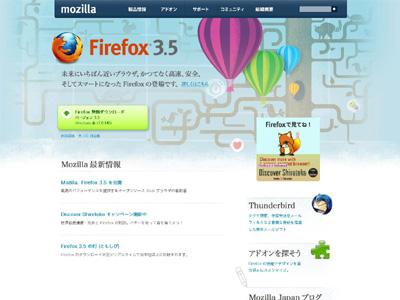 FireFox 3.5 がリリース