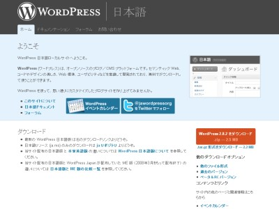 WordPress 2.8.2 日本語版がリリースされています!