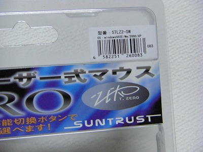 レーザーマウス SUNTRUST(サントラスト) ZERO STLZ2-GB