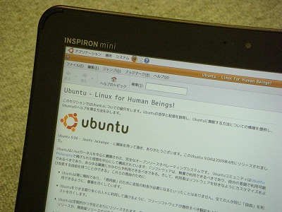 DELL Inspiron Mini 10 で Ubuntu9.04 画像2