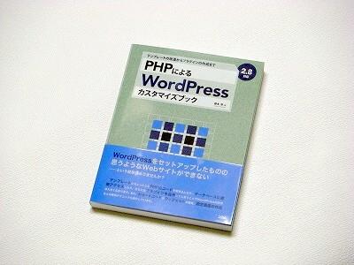 PHPによるWordPressカスタマイズブック