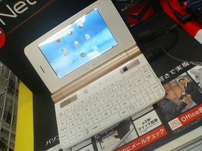 SHARP(シャープ) NetWalker(ネットウォーカー) PC-Z1-W