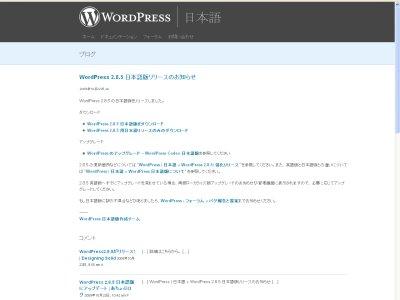 WordPress 2.8.5 日本語版がリリース