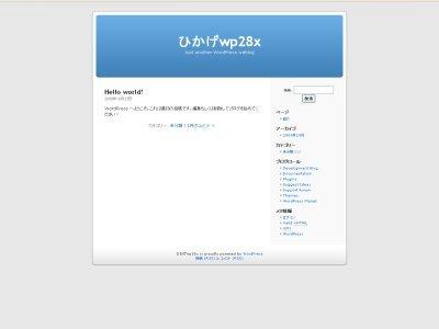 WordPress 2.8.5 日本語版のインストールテスト