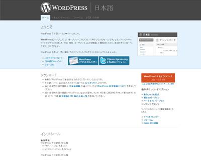 WordPress 2.9 日本語版がリリースされています!
