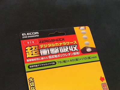 ELECOM,ゼロショック,ZSB-DG002RD,デジタルカメラケース