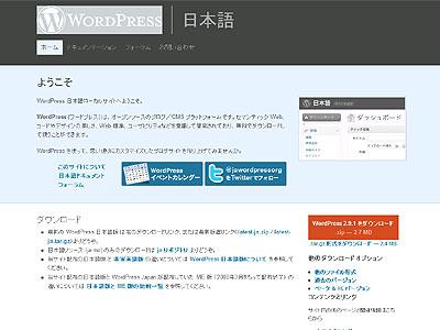 WordPress 2.9.1 日本語版がリリースされています!