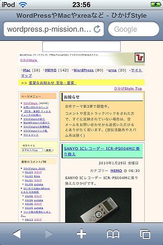 iPod touch MC008J/A 32GB Safariからのイメージ画像