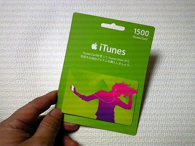 iTunes カードを初購入