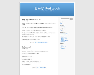 WordPress 2.9.2 ひかげ iPod touch