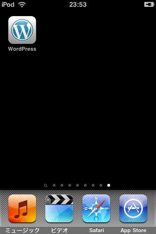 WordPressの無料アプリ