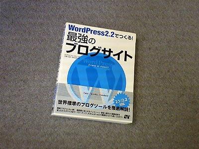 WordPress 2.2でつくる!最強のブログサイト 電子書籍化1