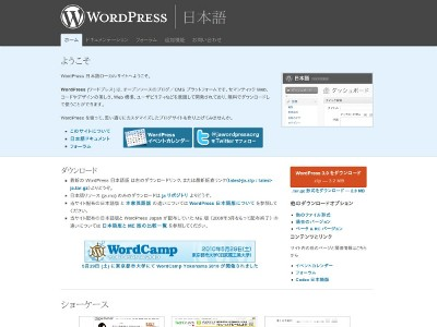 WordPress 3.0 日本語版がリリースされています!