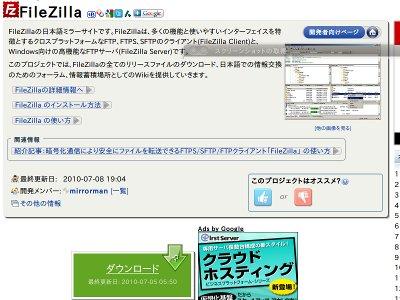 FileZilla はじめました