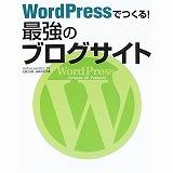 WordPressでつくる! 最強のブログサイト