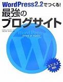 WordPress 2.2でつくる!最強のブログサイト
