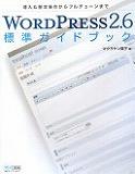 WORDPRESS 2.6 標準ガイドブック