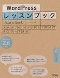 WordPressレッスンブック(2.6対応