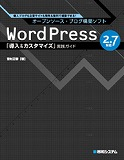 WordPress 2.7対応「導入&カスタマイズ」実践ガイド