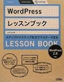 WordPressレッスンブック(2.8対応