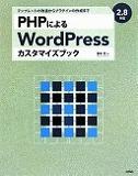 PHPによるWordPressカスタマイズブック(2.8対応